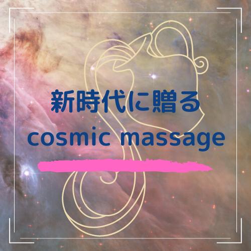 新時代に贈る=cosmic massage=